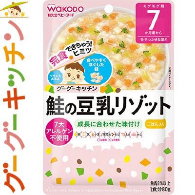 グーグーキッチン 鮭の豆乳リゾット 80g 【 アサヒグループ食品 グーグーキッチン 】 [ ベビーフード 幼児食 離乳食 おいしい 栄養 簡単