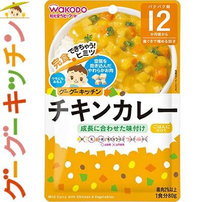 グーグーキッチン チキンカレー 80g 【 アサヒグループ食品 グーグーキッチン 】 [ ベビーフード 幼児食 離乳食 おいしい 栄養 簡単 おす
