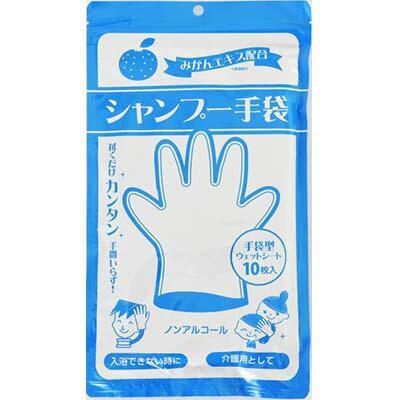 シャンプー手袋 10枚 【 本田洋行 】 [ 介護用品 排泄ケア おしりふき 清拭タオル 清拭剤 おすすめ ]