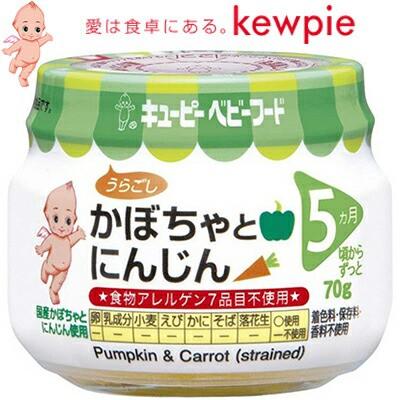 キユーピーベビーフード かぼちゃとにんじん 70g 【 キユーピー キユーピーベビーフード 】 [ ベビーフード 幼児食 離乳食 おいしい 栄養