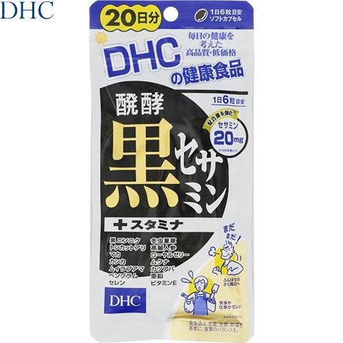 発酵黒セサミン+スタミナ 120粒(20日分) 【 DHC 】 [ サプリ サプリメント セサミン ごま 健康維持 美容 おすすめ ]