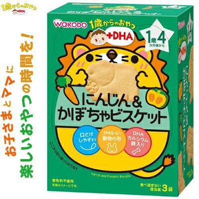 1歳からのおやつ+DHA にんじん&かぼちゃビスケット 1歳4か月〜 11.5g×3袋 【 アサヒグループ食品 1歳からのおやつ 】 [ ベビーフード