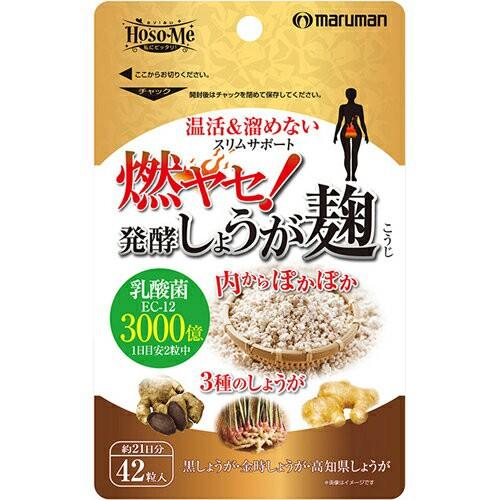 燃ヤセ!発酵しょうが麹 42粒 【 マルマン 】 [ サプリ サプリメント しょうが 生姜 ショウガ ジンジャー ダイエット 健康維持 おすすめ