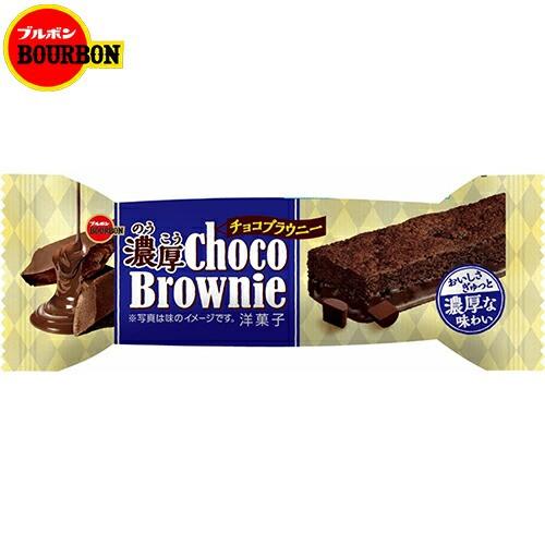 濃厚チョコブラウニー 1個×9 【 ブルボン 】 [ お菓子 ビスケット クッキー ]