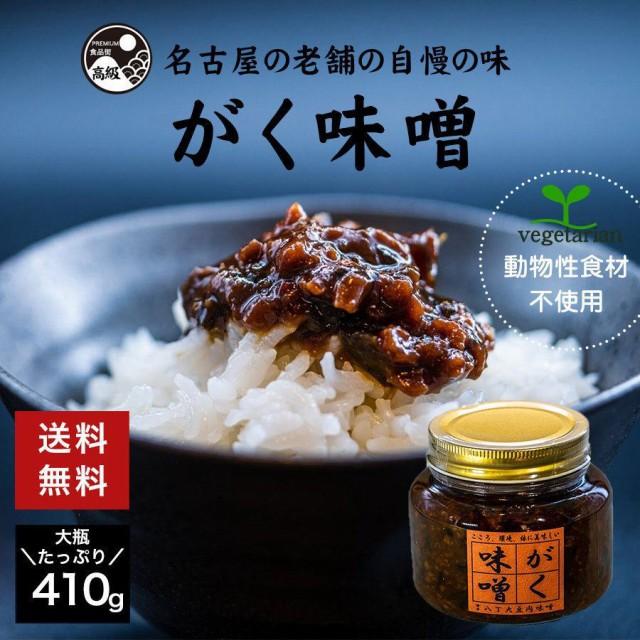 がく味噌(愛知特産の赤味噌使用)(送料込)