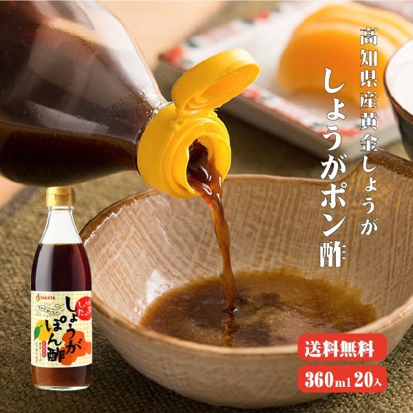 【送料無料】高知県産黄金しょうが・高知県産ゆず果汁使用 しょうがぽん酢 360ml×20