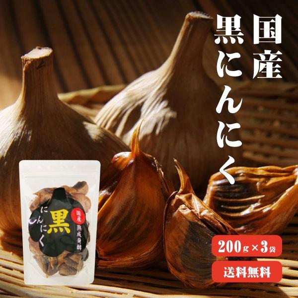 【送料無料】国産 熟成発酵黒にんにく バラ200g×3 小粒タイプ ニンニク 大蒜 発酵食品 ポリフェノール
