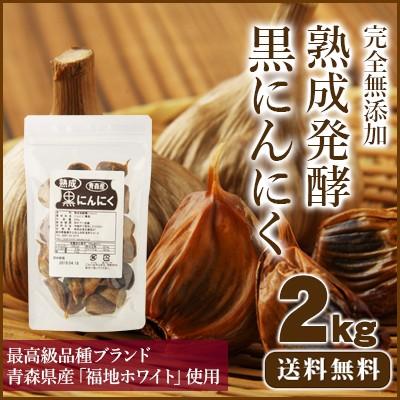 【送料無料】青森産 熟成発酵黒にんにく 2Kg 【まとめ買い】バラ200g×10袋
