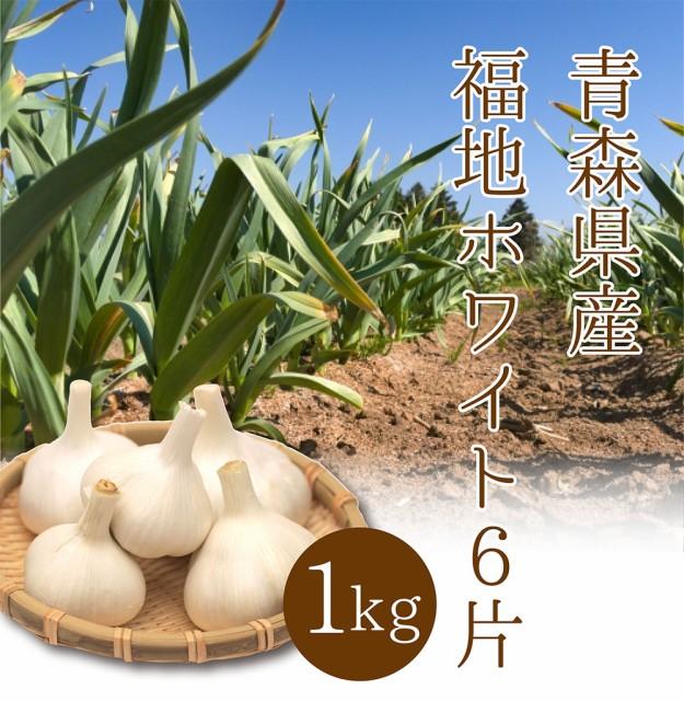 【送料無料】青森県産 にんにく 1kg Lサイズ 2020年度産  青森 国産 福地ホワイト 6片 効果 効能