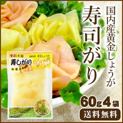 【ゆうパケット送料無料】国産黄金生姜使用 寿司ガリ 60g×4