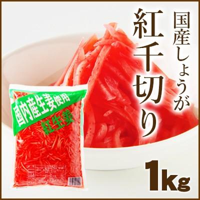 【送料無料】国産生姜使用 紅しょうが千切り 1kg 10袋