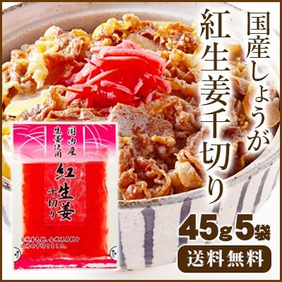 【ゆうパケット送料無料】国産生姜使用 紅しょうが千切り 45g×5