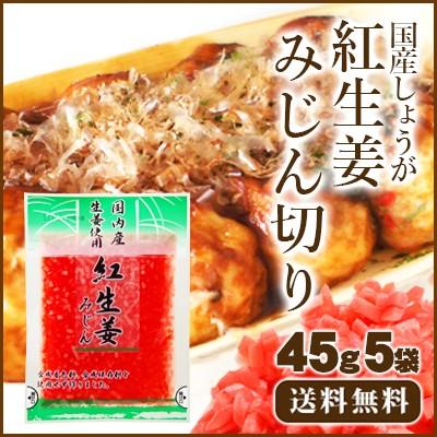 【ゆうパケット送料無料】国産生姜使用 紅しょうがみじん切り 45g×5