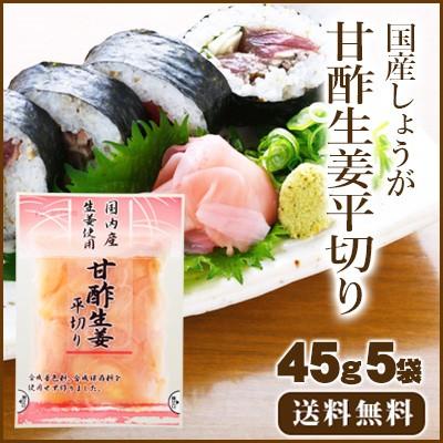 【ゆうパケット送料無料】国産生姜使用 甘酢しょうが平切り 45g×5