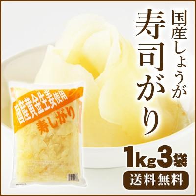 【送料無料】国産黄金生姜使用 寿司ガリ 1Kg 3袋セット