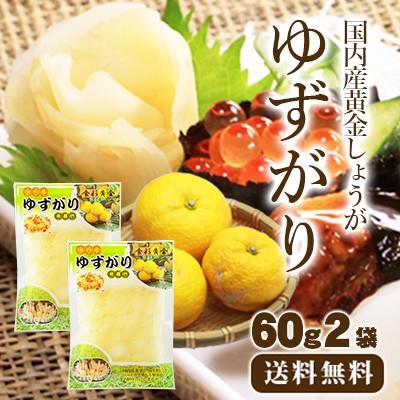 【ゆうパケット送料無料】国産黄金生姜使用 ゆずガリ 60g×2