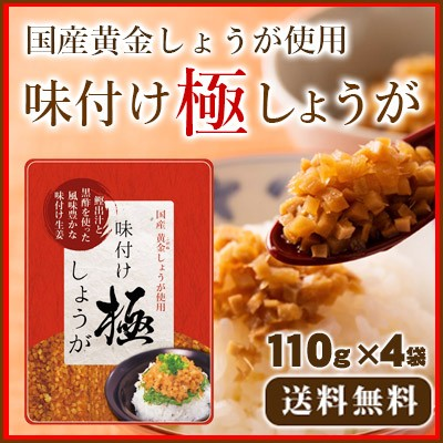 【ゆうパケット送料無料】味付け極しょうが 110g×4  ご飯の友 しょうが生ふりかけ 国産生姜