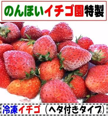 冷凍イチゴ(ヘタ付き)単品