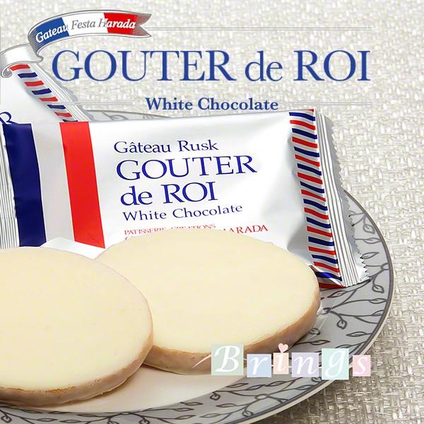 W0 ガトーフェスタ ハラダ グーテ・デ・ロワ ホワイトチョコレート 簡易小袋 5枚 専用手提げ袋付き