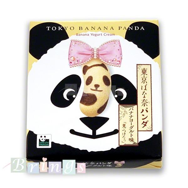 東京ばな奈 パンダ バナナヨーグルト味、「見ぃつけたっ」8個入 専用おみやげ袋(ショッパー)付き