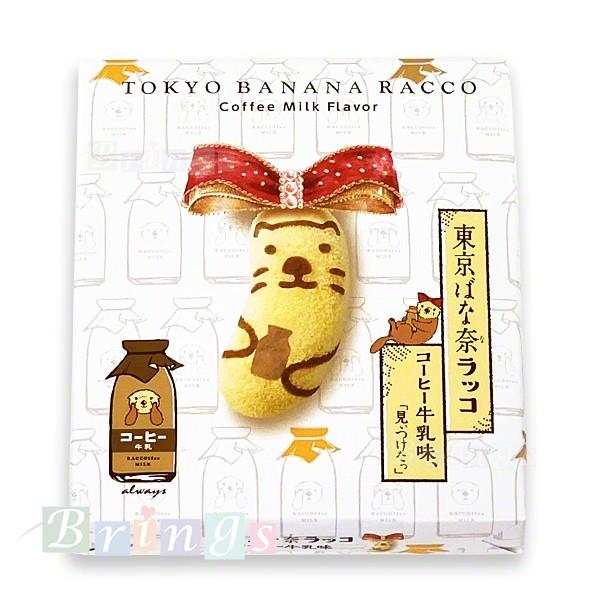 東京ばな奈 ラッコ コーヒー牛乳味、「見ぃつけたっ」8個入 専用おみやげ袋(ショッパー)付き