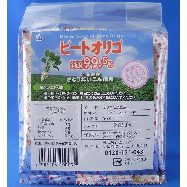【天然オリゴ糖】ビートオリゴ 5gX30P 6セット