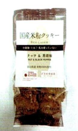 南出製粉 国産米粉クッキー ナッツ 黒胡椒 8個