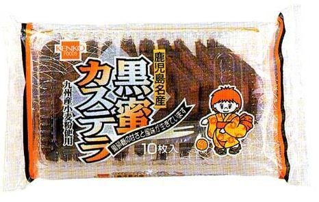 健康フーズ 黒蜜カステラ 10枚入 冬季限定品