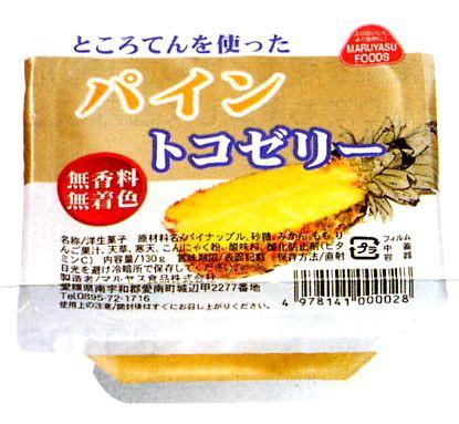 マルヤス食品 フルーツトコゼリー・パイン 130g
