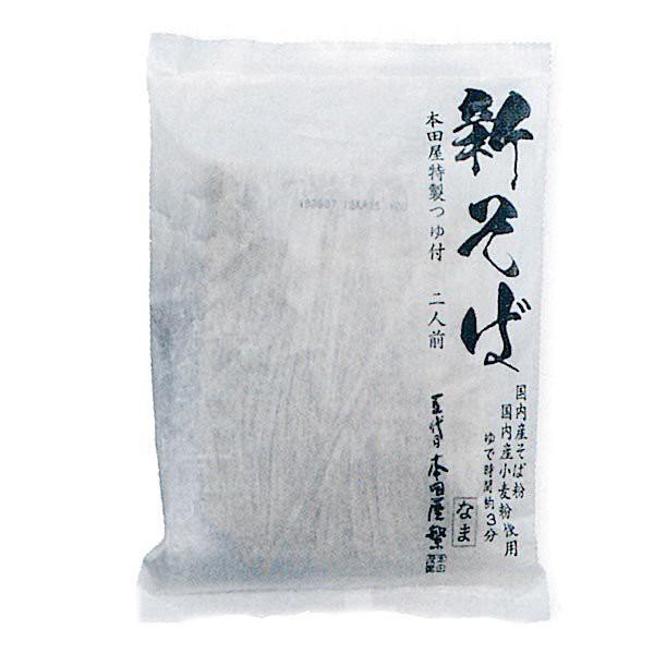 国内産新そば・つゆ付(2食) 本田商店 冬季限定