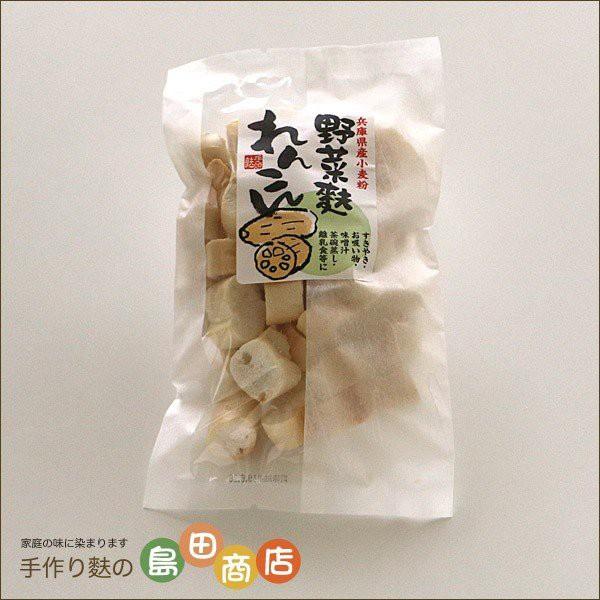 島田商店 野菜麸 れんこん 20g