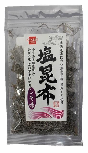健康フーズ 北海道産 塩昆布しそ味 30g