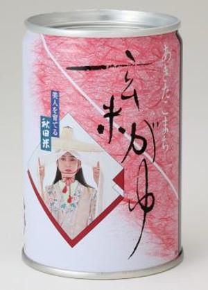 こまち食品工業 玄米がゆ ( 280g )