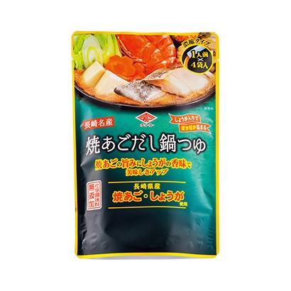 チョーコー 長崎名産焼きあごだし鍋つゆ 30ml×4袋 (冬季限定品)