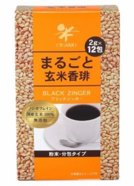 まるごと玄米珈琲ブラックジンガー 2g×12包 シガリオ