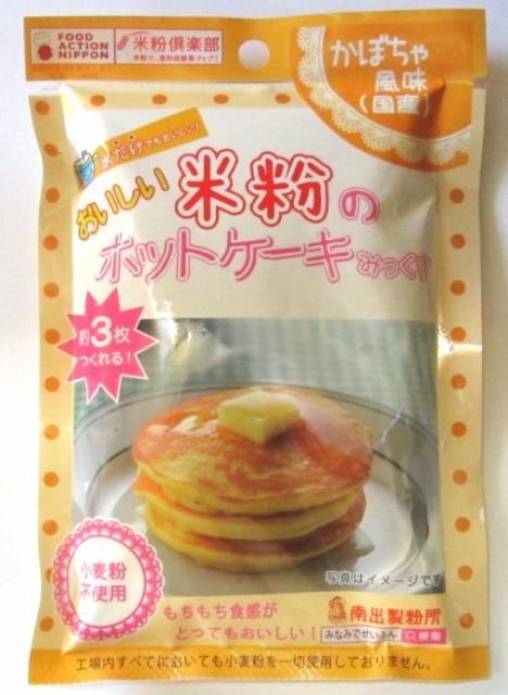 南出製粉 米粉のホットケーキみっくす(かぼちゃ風味)120g