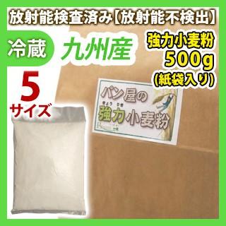 九州産強力粉500g パン屋の強力小麦粉 同梱サイズ5【安心・安全の放射能検査済み!】