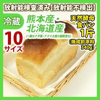 天然酵母パン 食パン 1斤 熊本産・北海道産(一部カナダ産・アメリカ産の小麦粉を含む) 同梱サイズ10