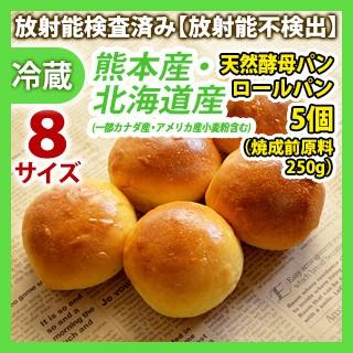 天然酵母パン ロールパン 5個(焼成前原料250g)
