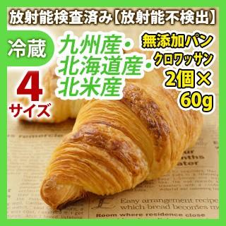 無添加パン クロワッサン 60g×2個 熊本産・北海道産・北米産 同梱サイズ4