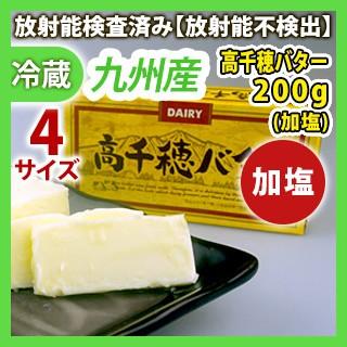 【加塩】九州産高千穂バター200g(加塩)【無添加】同梱サイズ4【安心・安全の放射能検査済み!ほっぺるデーリィセット同時購入で送料無