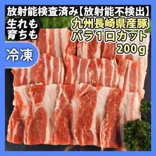 放射能検査済み豚肉 安心・安全!生まれも育ちも長崎県産豚バラ1口カット200g【放射能不検出】【九州】【肉】【SPF豚】【豚肉】【豚】【