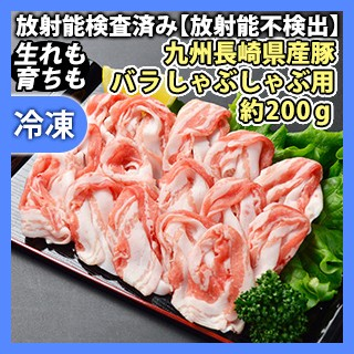 放射能検査済み豚肉 安心・安全!生まれも育ちも長崎県産豚バラしゃぶしゃぶ用200g【放射能不検出】【九州】【肉】【SPF豚】【豚肉】【