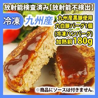 【冷凍】九州産黒豚 六白豚バーグ(冷凍豚肉ハンバーグ)180g【放射能不検出】【九州】【肉】【豚肉】【豚】【放射能】