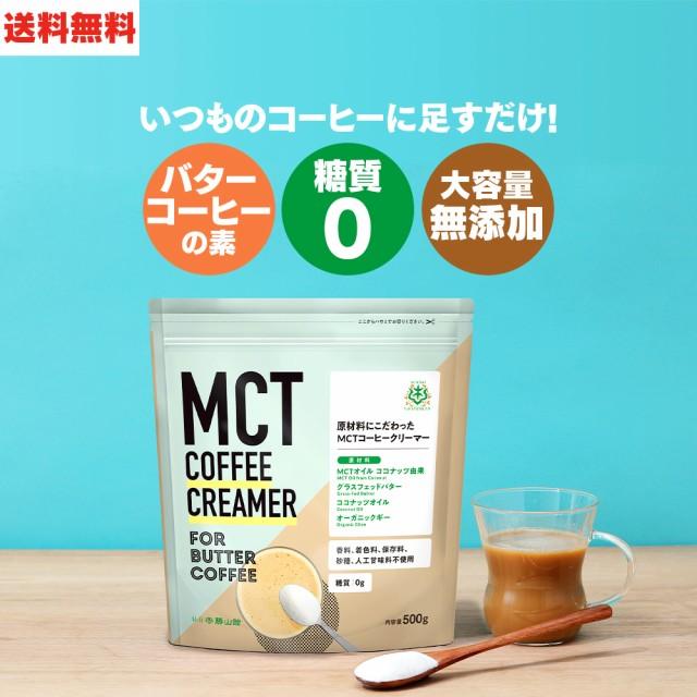 仙台勝山館 MCTコーヒークリーマー 大容量 500g  MCTオイル オーガニックギー グラスフェッドバター ココナッツオイル配合