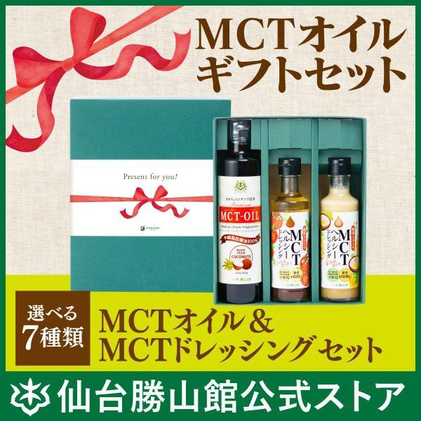 【MCTオイル&MCTドレッシングセット】GIFT ギフト プレゼント 贈り物 贈答 お祝い お歳暮 お中元 誕生日 出産祝 結婚祝 内祝い 母の日