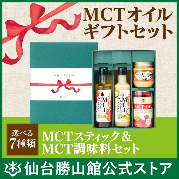 【MCTスティック&MCT調味料セット】GIFT ギフト プレゼント 贈り物 贈答 お祝い お歳暮 お中元 誕生日 出産祝 結婚祝 内祝い 母の日 父