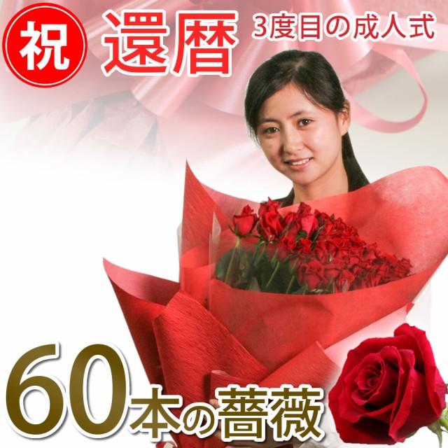 還暦祝い 60本の赤いバラの花束(50cm×60本)豪華ラッピング 産地直送 全国 送料無料/「お母さん三度目の成人式おめでとう」誕生日には