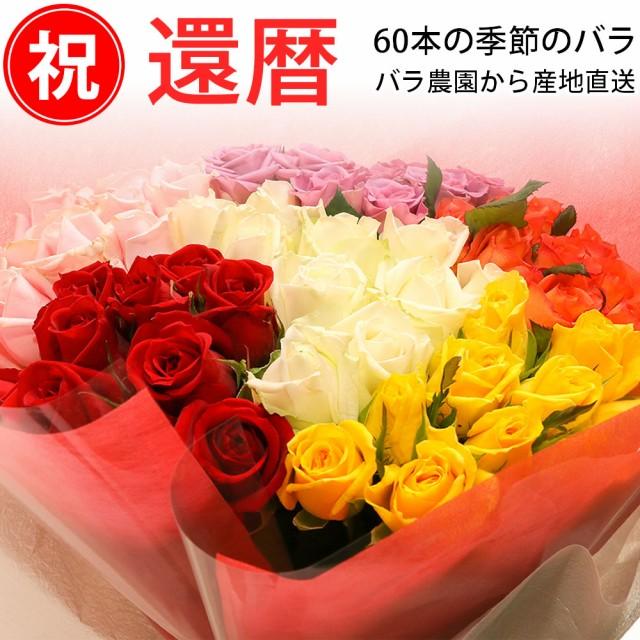 還暦祝い 60本のバラの花束(おまかせ50cm×60本)無料ラッピング 産地直送 全国 送料無料/「お母さん三度目の成人式おめでとう」誕生日