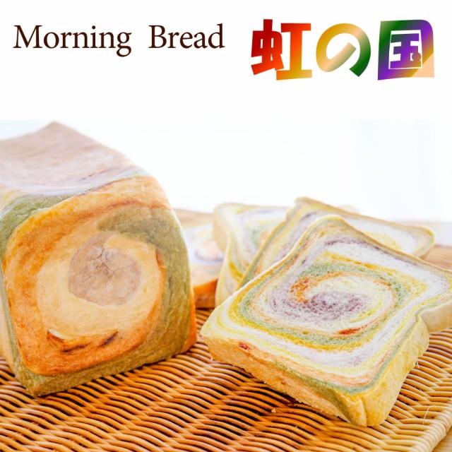 MorningBread 虹の国(3斤)5種の野菜 虹色 食パン 日時指定可 宅配便/海の町のパン屋さん ふんわりしっとり